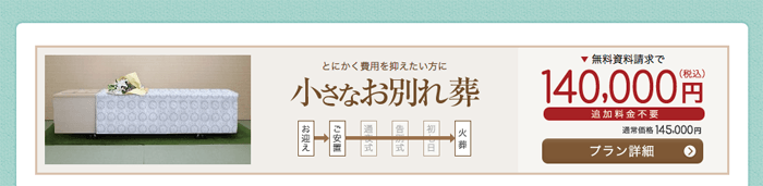 僕のお葬式は直葬の14万円でお願い致します。遺言