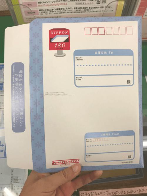 CD・本・小さな雑貨を全国どこにでもたった180円で発送出来る「スマートレター」が便利!