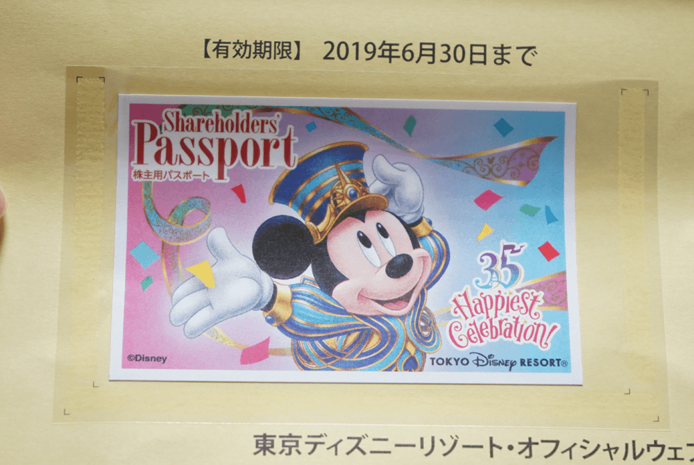 35周年ミッキーが可愛い!オリエンタルランドより2018年度の株主優待パスポートが届きました!