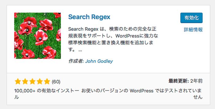 woredpressの記事内の文字を全て一括で置き換えれるSearch Regexが便利!