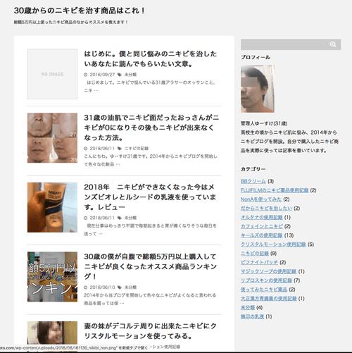 自分の顔写真を使って色々な化粧品を使ったニキビブログを公開しました。