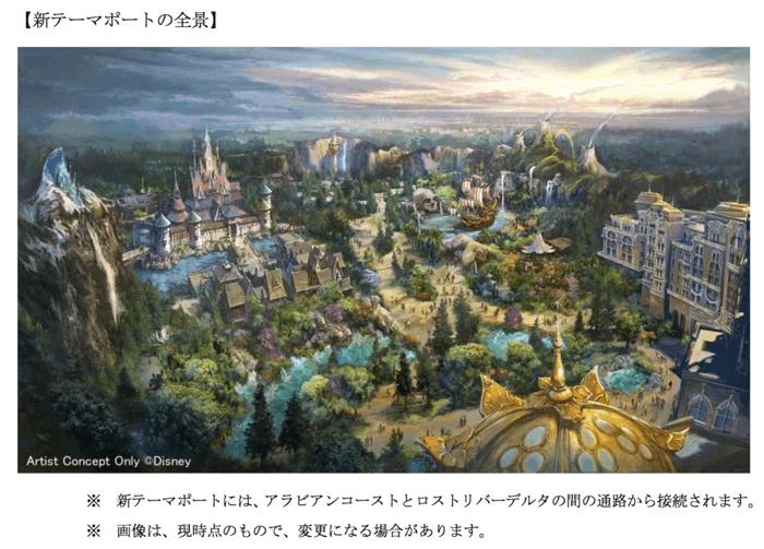 ディズニーシーが2500億円を掛けて新アトラクション製作!2022年開業予定のアナウンスで株価が..。