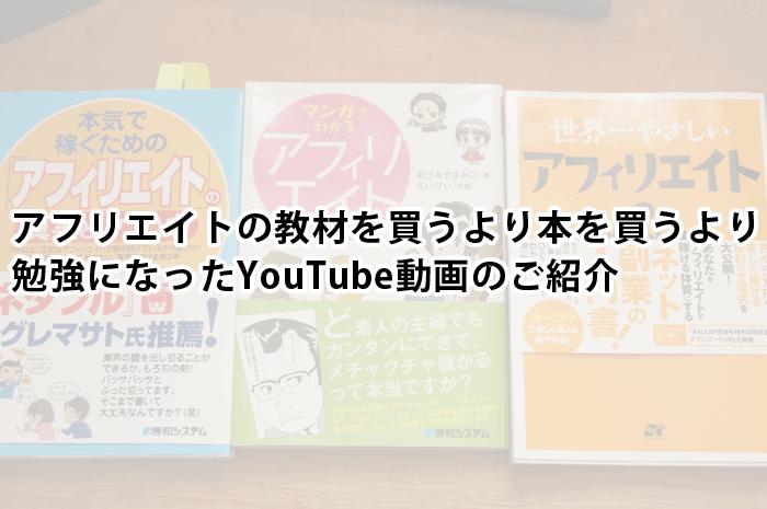 アフリエイトの教材を買うより本を買うより勉強になったYouTube動画のご紹介