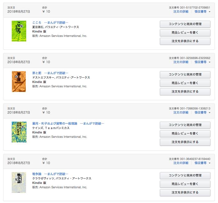 勉強になる10円漫画をアマゾンで4冊買いました。