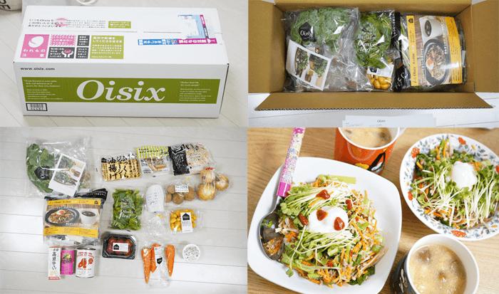 Oisixで野菜のお試しセットを頼んでみましたが、確かに美味しいけど契約すると高いのでやめた方がいい!注文した感想