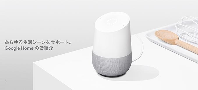 Google homeの新機能 【同時通訳機能】が凄いと話題に!世界中の人と話せる同時通訳の時代が直ぐに来そうだ!