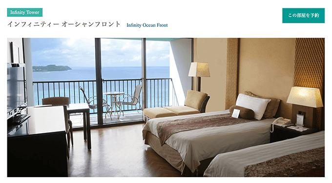 【グアム旅行】色々比較した結果3泊4日で飛行機代込み8万円で宿泊出来るグアムリーフホテルを予約した理由を解説