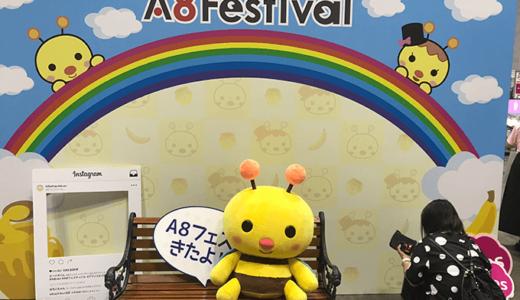 2019年A8フェス横浜行ってきました。感想
