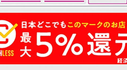 キャッシュレス決済の広告を表示するのやめてくれ。iphoneに広告を消すアプリを入れるべし。
