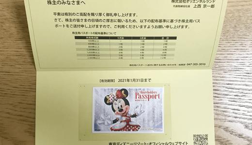 2019年12月オリエンタルランドよりミニーちゃんの株主優待パスポートが届きました!