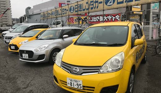 金運爆上げ日進レンタカーのマスコットカーで栃木旅行行ってきた