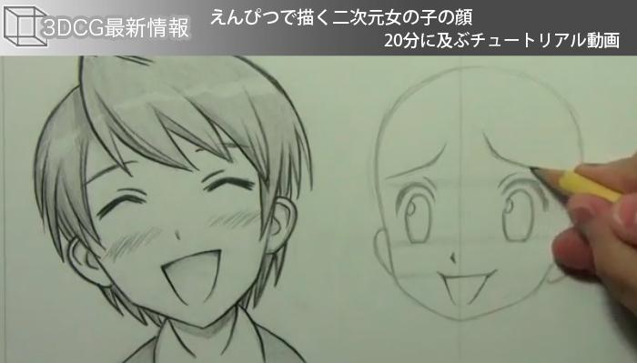 えんぴつで描く二次元女の子の顔分に及ぶチュートリアル動画 日々クリエイターの欲求記