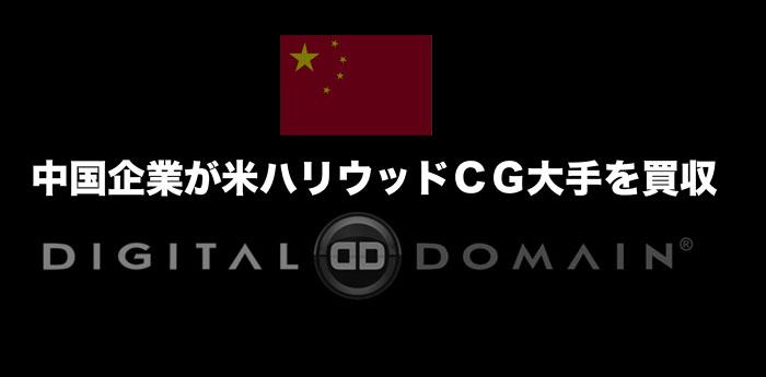 中国制作会社がデジタルドメイン...