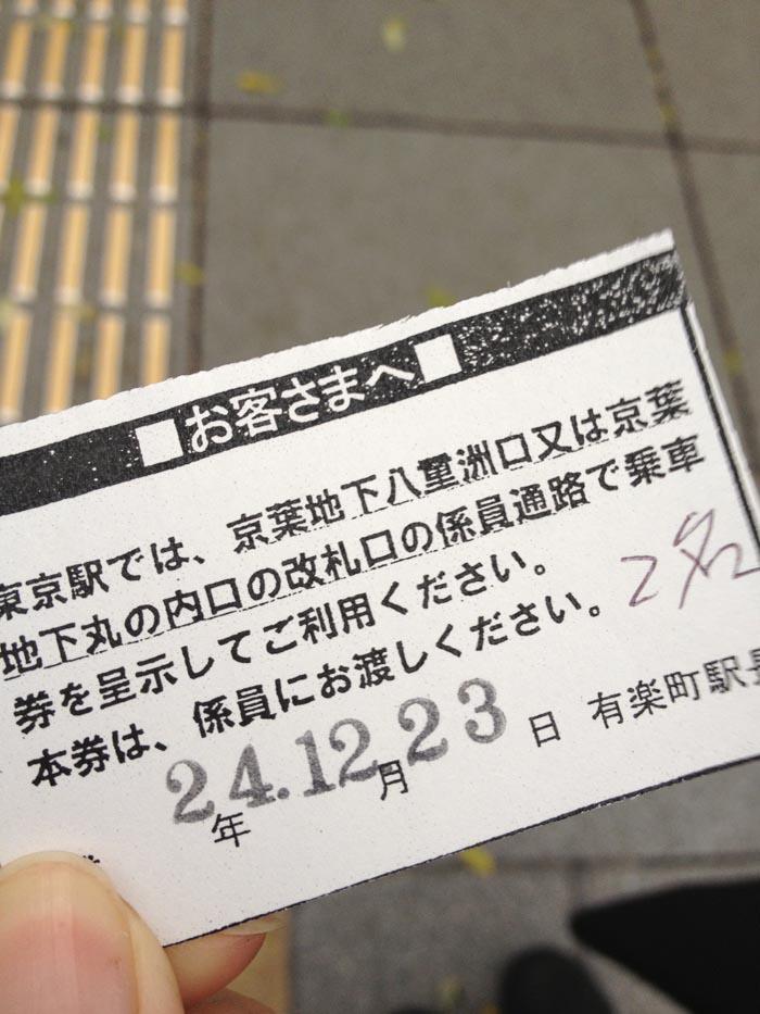 121227_01_disney_kaisatu_02.jpg