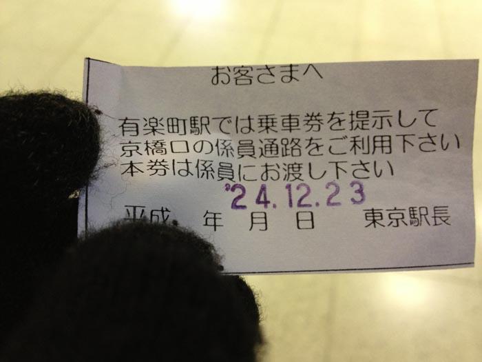 121227_01_disney_kaisatu_04.jpg