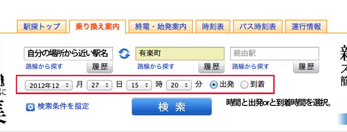 121227_01_disney_kaisatu_17.jpg