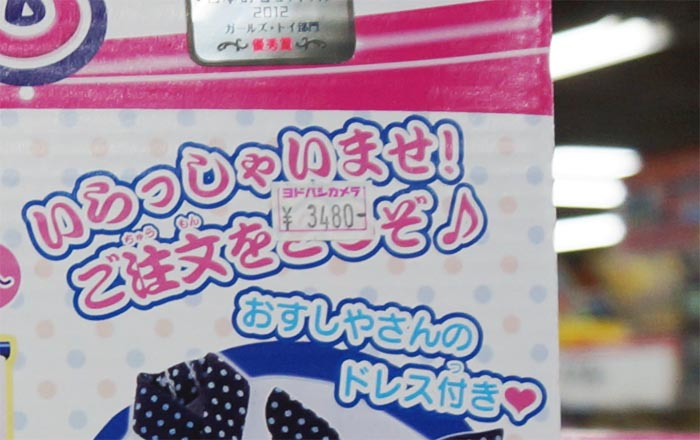 121230_02_rikachan_kurukuru_04.jpg