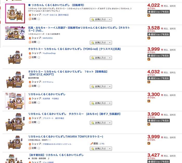 121230_02_rikachan_kurukuru_05.jpg
