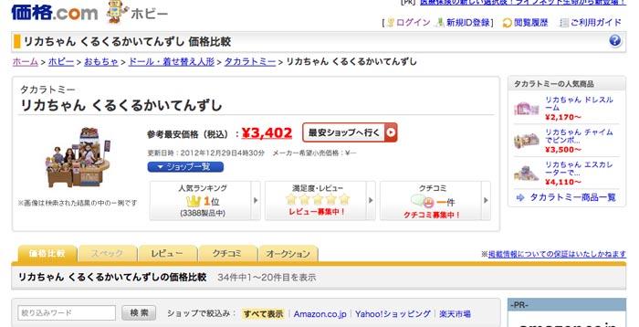 121230_02_rikachan_kurukuru_09.jpg