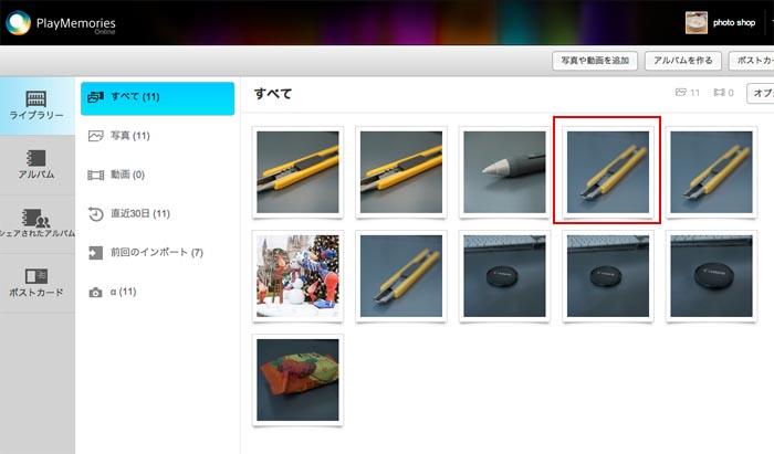 121230_04_sony_nex-6_directuploade_28.jpg