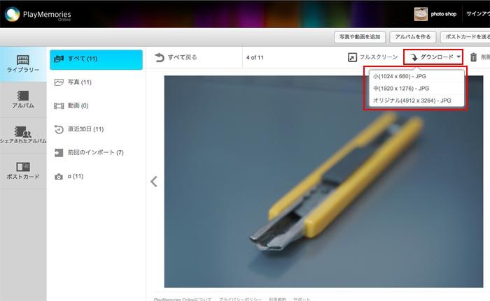 121230_04_sony_nex-6_directuploade_29.jpg