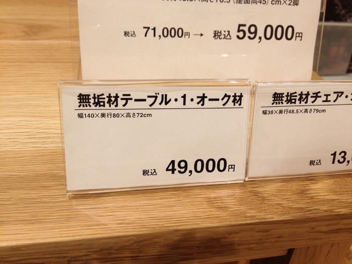 130106_03_muji_muku_04.jpg