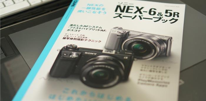 130119_03_nex6superbook.jpg