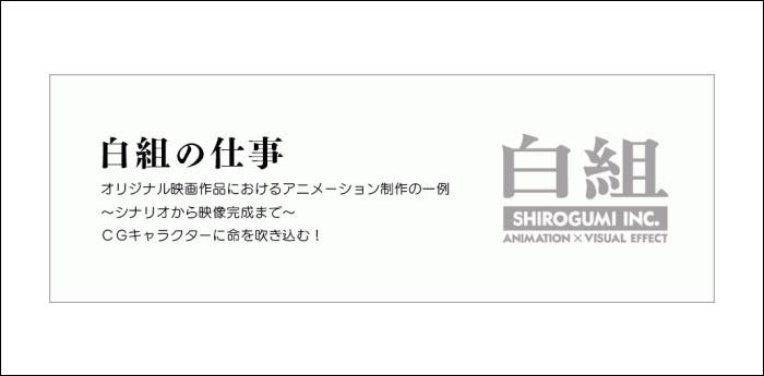 130218_sirogumi_making.jpg