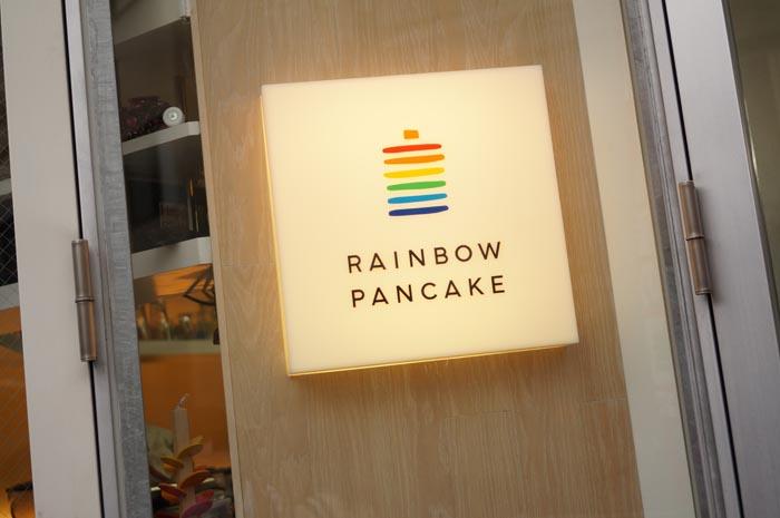 130310_rainbowpancake_02.jpg
