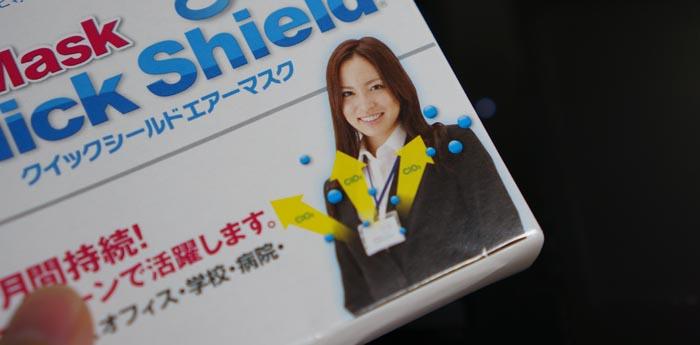 130319_01_quickshield_02.jpg