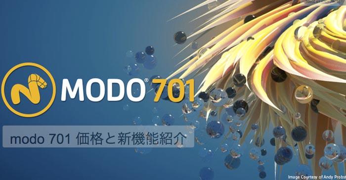 130402_modo701_title.jpg