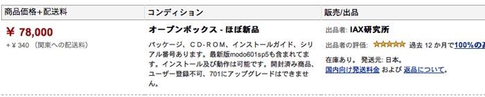 130608_modo_kakaku_02.jpg
