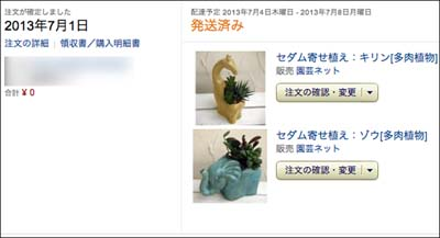 130805_syokubutu_07.jpg